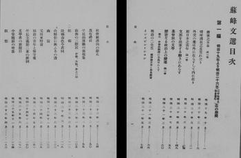 蘇峰文選1.jpg